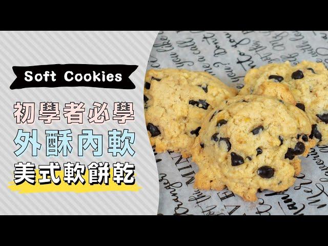 美式軟餅乾,外酥內軟的口感美味極了!初學者必學的簡單甜點soft cookies| 日本男子的家庭料理 TASTY NOTE - TASTY NOTE