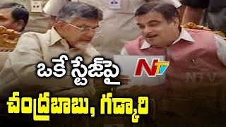 CM Chandrababu Naidu and BJP Union Minister Nitin Gadkari at One Stage | NTV
