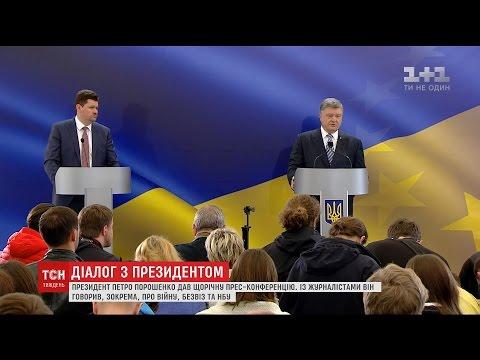 Діяльність Гонтаревої та поведінка сім'ї президента: довгоочікувана прес-конференція Порошенка