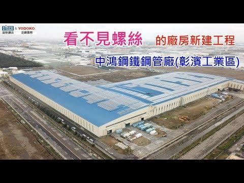 鐵皮屋系列-看不見螺絲的廠房新建工程-中鴻鋼鐵鋼管廠