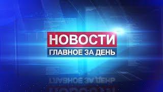 Новости Муравленко. Главное за день. 17 апреля, 2019 г.