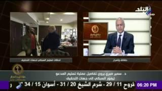 صدى البلد مصطفى بكرى وتفاضيل تسليم تيمور السبكى     -