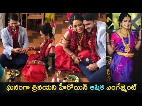 Trinayani serial heroine Ashika Padukone engagement