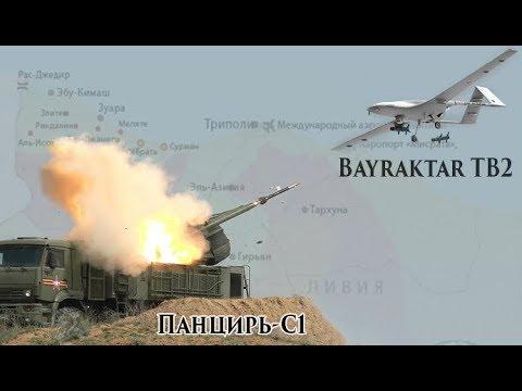 РОССИЙСКИЙ «ПАНЦИРЬ-С1» СБИЛ с перепугу  собственный беспилотник. Bayraktar TB2. Wing Loong 2. photo