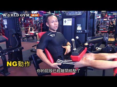 【腿部肌肉沒練好,等於健身無效   腿部伸展、腿部灣舉、大腿內側訓練機】教官訓練教室
