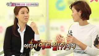 Section TV, Kim Sung-ryung & Kim Sung-kyung #06, 김성령 & 김성경 자매 20140921