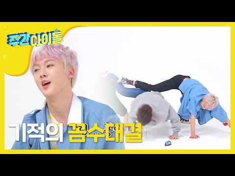 (Weekly Idol EP.307) How to survive the youngest