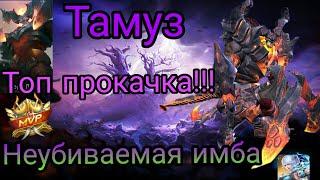 Тамуз Гайд на Тамуза топ прокачка!!! Имба герой Mobile Legends Как играть на Тамузе Топ сборки!!!