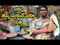Teenmaar News : Bithiri Sathi Funny Take on GST Rates