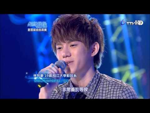 (1080 HD)【超級偶像7】林利豪:我很醜可是我很溫柔+看我72變 (13強 20121208)