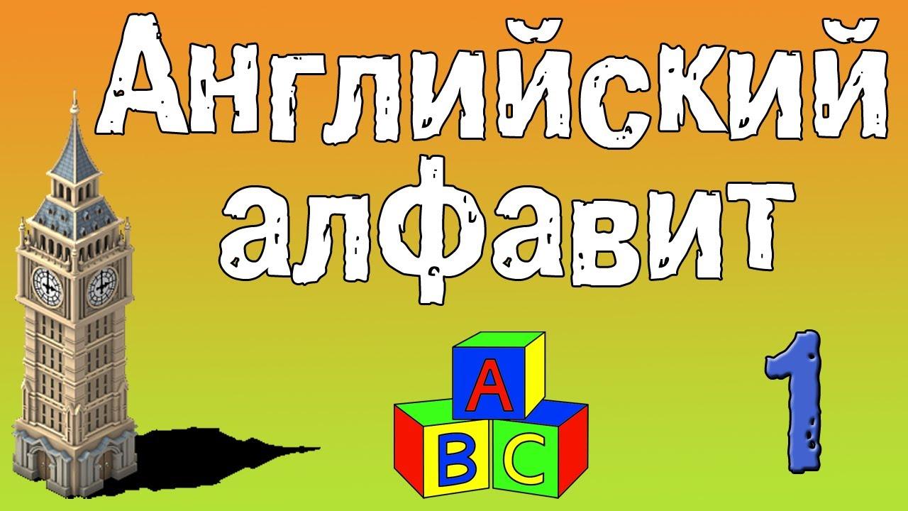 🆎 английский для детей учим английский алфавит по методу домана.