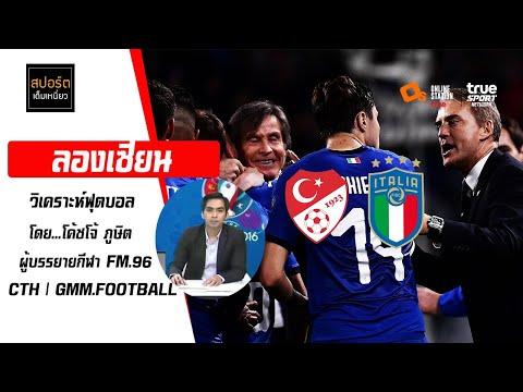 🔴 ลองเซียน วิเคราะห์ฟุตบอลประจำวัน  ตุรกี - อิตาลี ยูโร 2020   ลองเซียน EP.43