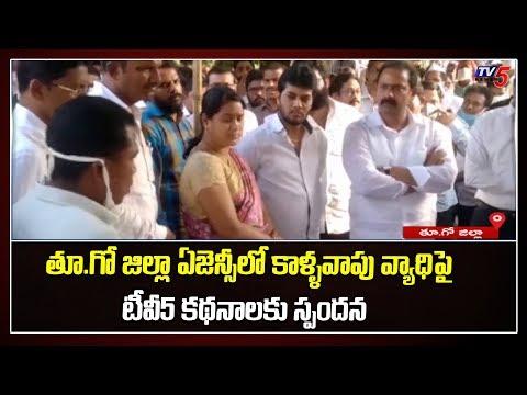 TV5 Effect : AP Govt Reacts on East Godavari Agency News | Minister Alla Nani | YS Jagan | TV5 News