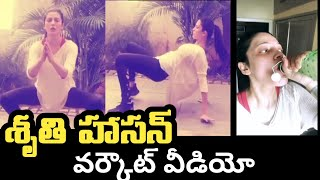 Shruti Haasan latest workout video goes viral on social me..
