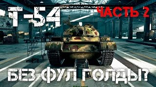 T-54 Без фулл голды? World of Tanks - Часть 2