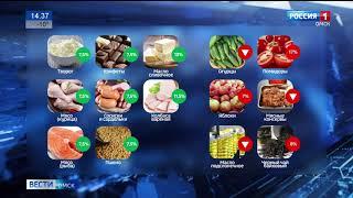 Стоимость продуктов питания в Омске остаётся стабильной