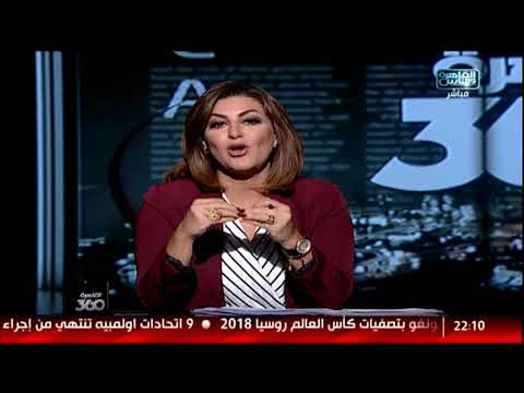 القاهرة 360 |الحكم بقضية الرشوة الكبرى.. نماذج مصرية ناجحة .. لقاء مع الكاتبة أمنية طلعت
