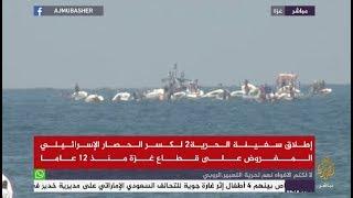 إطلاق سفينة الحرية 2 لكسر الحصار المفروض على غزة منذ 12 عاما ...