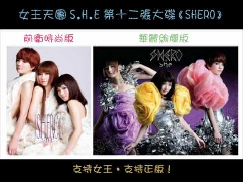 S.H.E《SHERO》07 - 超可能 (CD Version)