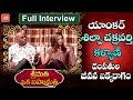 Anchor Shilpa Chakravarthy and Kalyan Couple Interview- Srimathi Oka Bahumathi