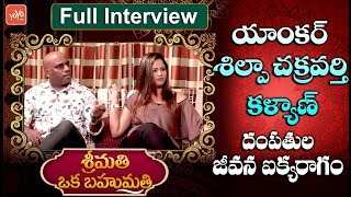 Anchor Shilpa Chakravarthy and Kalyan Couple Interview- Sr..