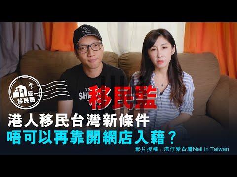台灣修改港人移民條件!開網店唔再合資格?退休移民點先最快?【經一移民局】