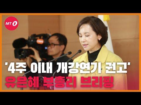 [현장+]유은혜 부총리 '각 대학 4주 내 개강연기 권고'