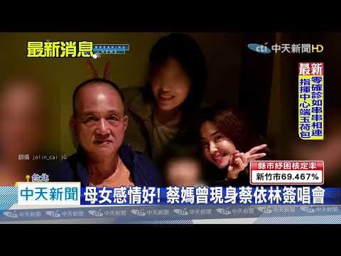 20200520中天新聞 蔡依林多了5歲弟! 6旬蔡爸爆娶泰國妻