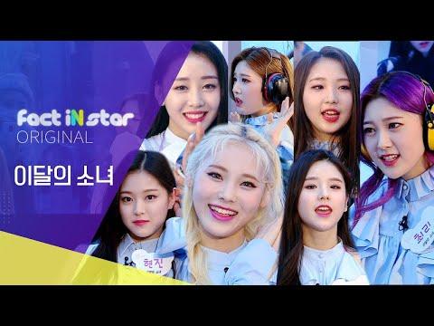 [ENG SUB]이달의 소녀(LOONA) 완전체! Butterfly처럼 날아오다!(Full Ver.) - 팩트iN스타
