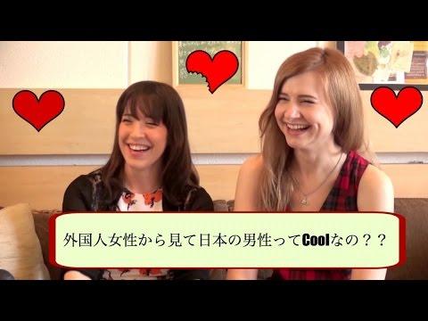 外国人に聞いてみた!「日本の男性ってCoolだと思う?」