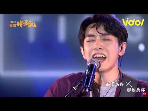 2021 - 10 - 23 李友廷 - 你醜得像是髒話 + 直到我遇見你 + 趕快去睡 - 臺南將軍吼音樂節