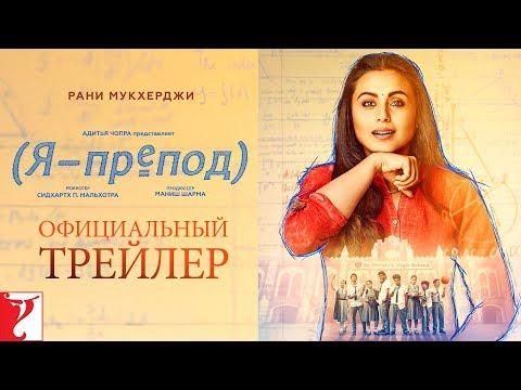 Hichki   Official Trailer   Rani Mukerji   Releasing in Russia on 6th September 2018
