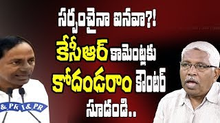 Kodandaram response to KCR comments..
