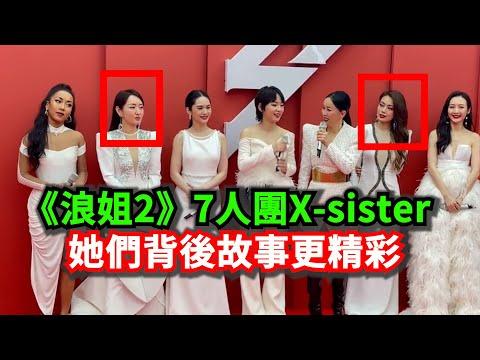 《浪姐2》7人團X-sister成立,背後故事更精彩:那英、週筆暢、楊丞琳、容祖儿、王鷗、楊鈺瑩、吉克雋逸能否翻紅早已註定!