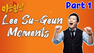 Knowing Brother - Lee Su-Geun Moment Part 1