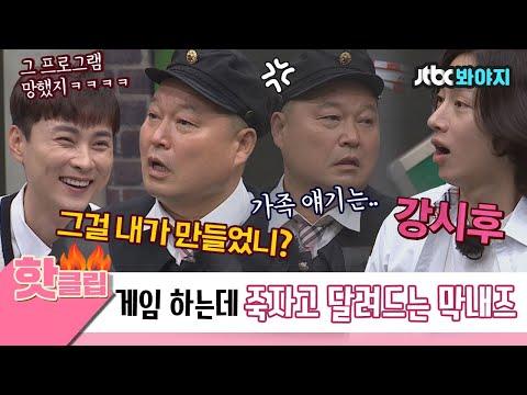 ♨️핫클립♨️ 김희철의 깐족(?)신공☞강시후 카드↗️ 이때싶 강호동 물뜯 시전하는 막내즈ㅋㅋㅋ|아는형님|JTBC 210529 방송