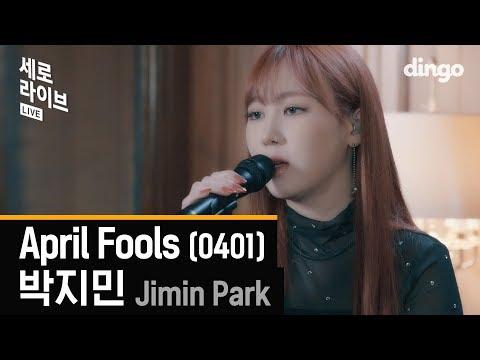 라이브 실화?! 100만년 기다린 노래천재 박지민 솔로! 박지민 - April Fools(0401) 세로라이브 SERO LIVE