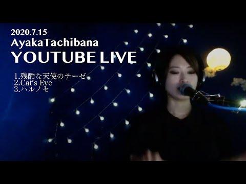 Ayaka Tachibana YOUTUBE LIVE 2020.7.15
