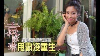 【蘋果之星】袁詠琳受周杰倫恩寵 慘遭霸凌「黑又醜」轟下台   台灣蘋果日報
