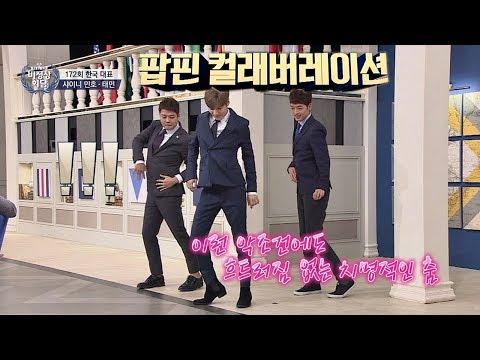 태민x오오기x전현무의 치명적인 팝핀 컬래버레이션♥ 비정상회담 172회
