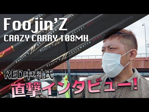 #3「FoojinZ」クレイジーキャリー108MHの魅力に迫る!