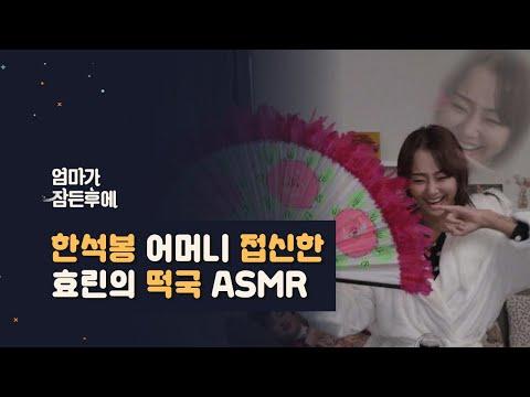 [엄마가 잠든후에] 한석봉 어머니 접신한 효린의 떡국 ASMR (ENG sub)