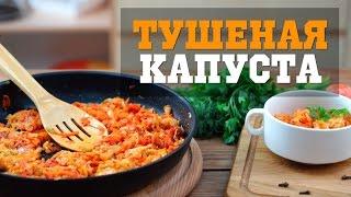 Тушеная капуста простой рецепт в сковороде