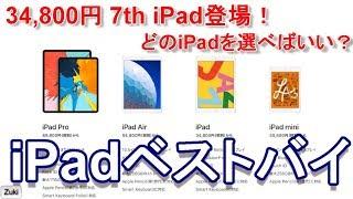 【第7世代 iPad登場】5種類のiPad どれを買うのがベストな選択なのか!?【iPadベストバイ2019秋】