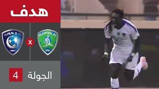 هدف الهلال الأول ضد الفتح (بافتيمبي غوميز) في الجولة 4 من دوري كأس ...