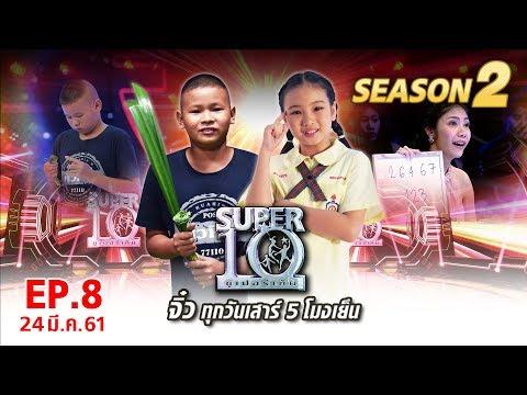SUPER 10 | ซูเปอร์เท็น | EP.08 | 23 มี.ค. 61 Full HD