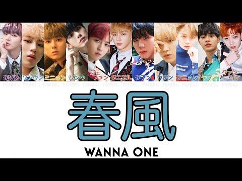 【日本語字幕/かなるび/歌詞】봄바람(春風/Spring Breeze)-Wanna One(ワナワン)