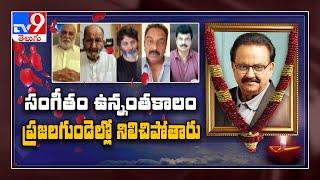 Telugu directors mourn the demise of Music Maestro SPB..