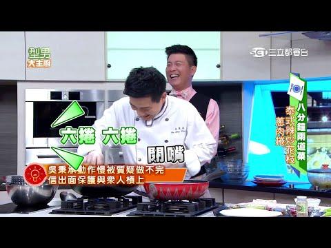 【型男大主廚】之蘇見信攜新專輯做主廚20150331【完整版】