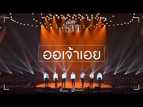 ออเจ้าเอย (Aor Jao Aoey) - GOT7 Special Cover [ EYES ON YOU IN BKK ]